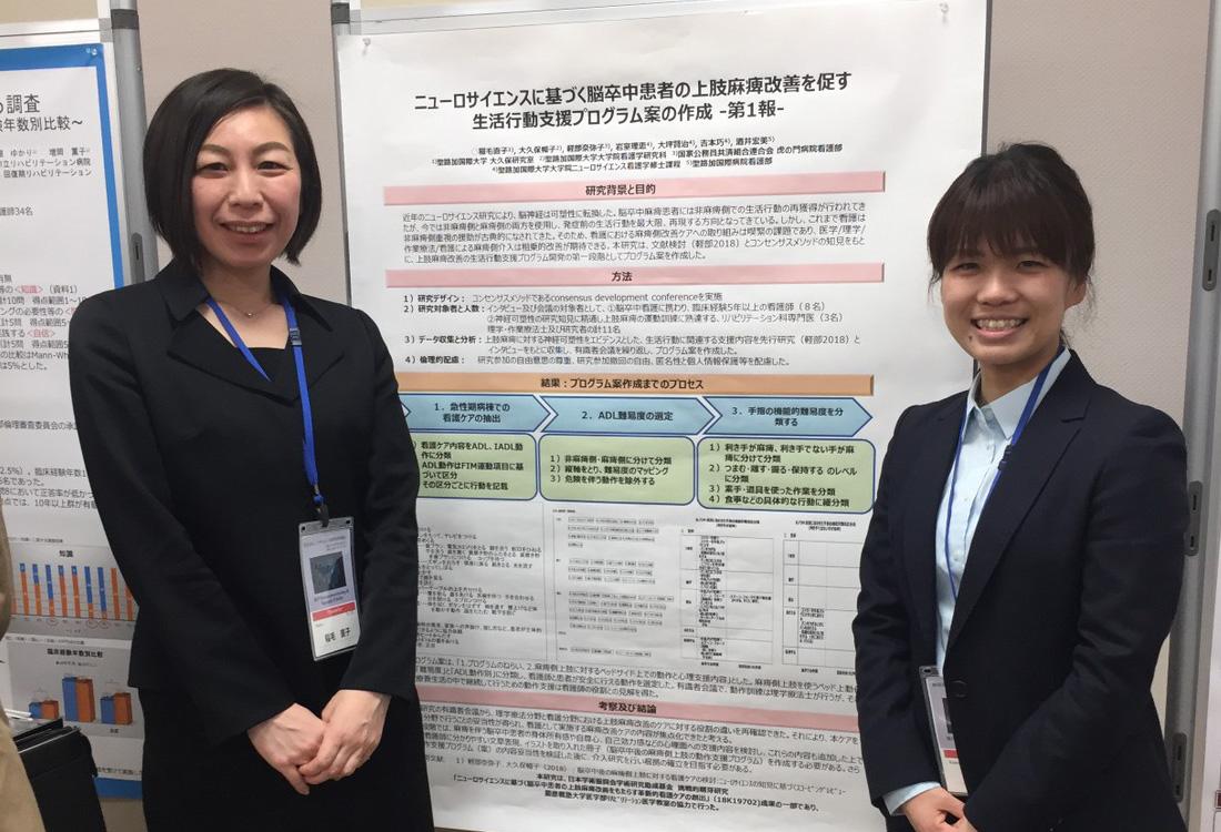 日本ニューロサイエンス看護学会学術集会の様子