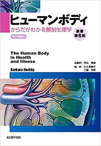 ヒューマンボディ原著第5版 からだがわかる解剖生理学